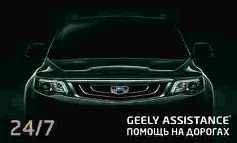 Geely Assistance - Джили Центр Зеленоград